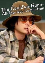 مشاهدة مسلسل The Could've-Gone-All-the-Way Committee مترجم أون لاين بجودة عالية