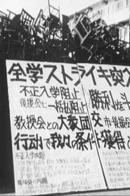 Forest of Oppression — A Record of the Struggle at Takasaki City University of Economics
