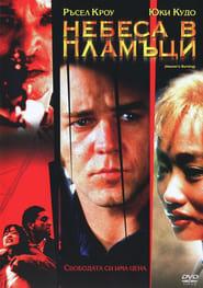 Небеса в пламъци (1997)
