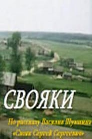 Свояки 1987