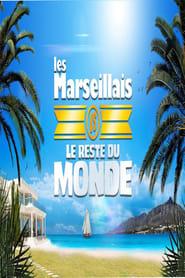 Les Marseillais VS Le reste du monde