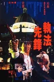 執法先鋒 1986