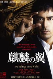 The Wings of the Kirin (2011)