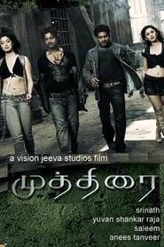 Poster Muthirai 2009
