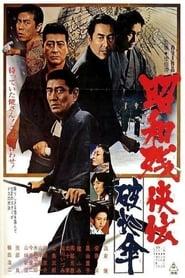 昭和残侠伝 破れ傘 (1972)
