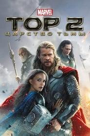 Тор 2: Царство тьмы - смотреть фильмы онлайн HD