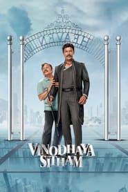Vinodhaya Sitham (2021) Tamil Telugu Dual Audio Comedy Drama || WEB-DL