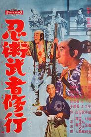 忍術武者修行 1960