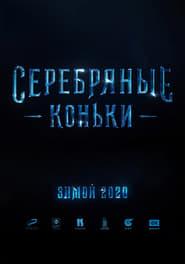 Серебряные коньки (2020) Cda Zalukaj Online