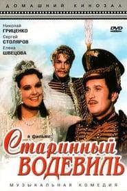 The Lucky Bride (1946)