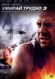 Умирай трудно 3 / Die Hard: With a Vengeance