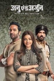 Anu and Arjun (Mosagallu) Hindi Dubbed Full Movie Watch Online