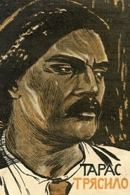 Тарас Трясило 1927
