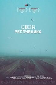 Своя республика (2018) Zalukaj Online