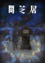 مسلسل Yamishibai: Japanese Ghost Stories: موسم 9