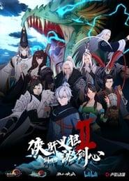 Xia Gan Yi Dan Shen Jianxin: Season 2