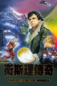 The Legend of Wisely (1987)
