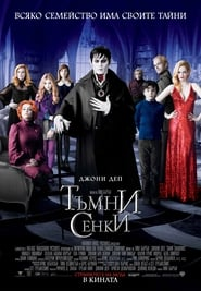 Тъмни сенки / Dark Shadows (2012)