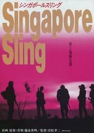 シンガポール・スリング movie