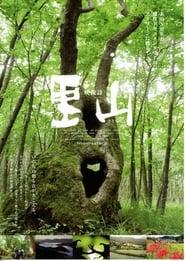 里山 movie