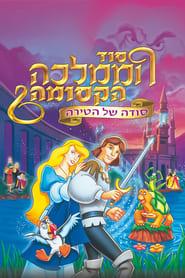 Svanprinsessan 2: Slottets Hemlighet