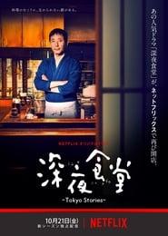 Midnight Diner: Tokyo Stories 2016