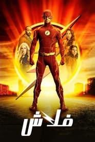 The Flash Season 7 Episode 18 مترجمة والأخيرة