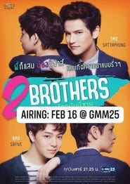 2 Brothers (2019) poster