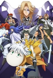 Soul Hunter (Hakyuu Houshin Engi)