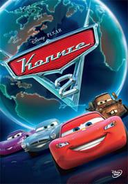 Колите 2 / Cars 2 (2011)