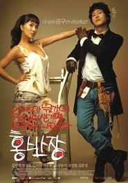 Mr. Hong