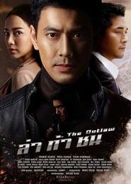 Lah Tah Chon (2020)