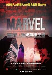Marvel Renaissance (2014)