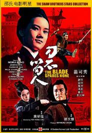 刀不留人 (1971)