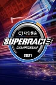 CJ Logistics Super Race