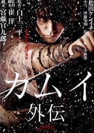 カムイ 外伝 Kamui (2009)