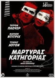 Witness for the Prosecution – Μάρτυς Κατηγορίας (1957) online ελληνικοί υπότιτλοι