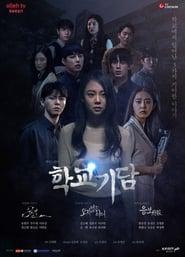 Strange School Tales - Season 2 (2020) poster
