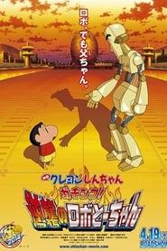 Affiche de Film クレヨンしんちゃん ガチンコ!逆襲のロボ とーちゃん