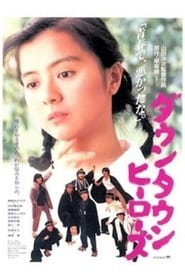 Hope and Pain (1988)