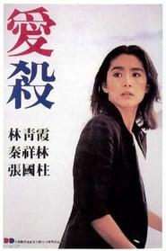 愛殺 1981