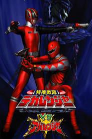 مترجم أونلاين و تحميل Tokusou Sentai Dekaranger vs Abaranger 2005 مشاهدة فيلم