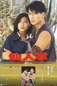 仙人掌 1994
