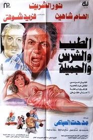 الطيب والشرس والجميله 1994