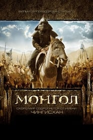 Mongol: The Rise of Genghis Khan (2007