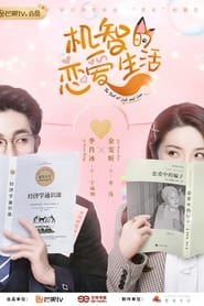 The Trick of Life and Love (2021) poster