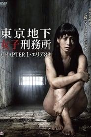 Tokyo Underground Women's Prison CHAPTER 1 · Area 88