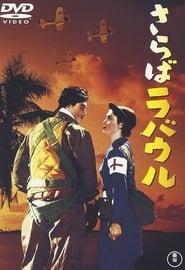 Farewell Rabaul (1954)