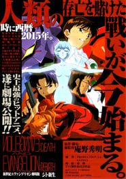 新世紀エヴァンゲリオン 劇場版 DEATH & REBIRTH シト新生 (1997)