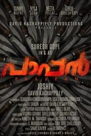 Paappan (2021) Malayalam